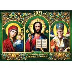 """Календарь настенный перекидной на скобе на 2021г. """"Православный календарь в помощь верующему"""" Ex-KD21-G04R"""
