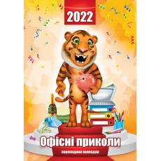 """Календарь настенный перекидной А-3 на спирали на 2022 г. """"Офісні приколи"""" Ex-KD22-A313Y"""