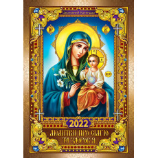 """Календарь настенный перекидной А-3 на спирали на 2022 г. """"Молитви про сім'ю та здоров'я"""" Ex-KD22-A306Y"""