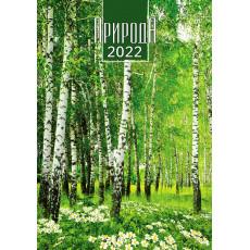 """Календарь настенный перекидной А-3 на спирали на 2022 г. """"Природа"""" Ex-KD22-A312Y"""