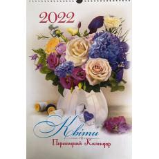 "Календарь настенный перекидной А-3 на спирали на 2022 г. ""Квіти"" Ex-KD22-A317Y"