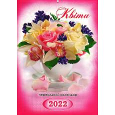 "Календарь настенный перекидной А-4 на скобе на 2022 г. ""Квіти"" Ex-KD22-A408Y"