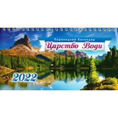 """Календарь настольный на спирали (домик) 2022 """"Царство Води"""" ex-kd22-gr13U"""