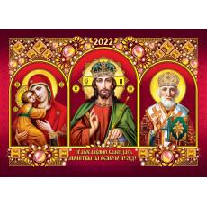"""Календарь настенный перекидной на скобе на 2022г. """"Молитвы на всякую нужду"""" Ex-KD22-G01R"""