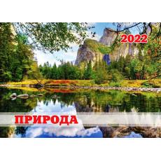 """Календарь настенный перекидной на скобе на 2022г. """"Природа"""" Ex-KD22-G05"""