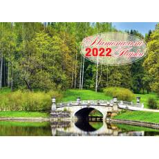 "Календарь настенный перекидной на скобе на 2022г. ""Національні Парки"" Ex-KD22-G06Y"