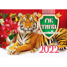 "Календарь настенный перекидной на скобе на 2022г. ""Рік Тигра"" Ex-KD22-G12Y"