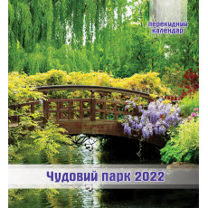 "Календарь настенный перекидной на скобе на 2022 г. ""Чудовий парк"" Ex-KD22-MK18Y"