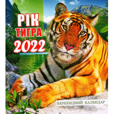 "Календарь настенный перекидной на скобе на 2022 г. ""Рік Тигра"" Ex-KD22-MK23Y"