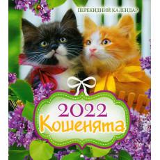 """Календарь настенный перекидной на скобе на 2022 г. """"Кошенята"""" Ex-KD22-MK24Y"""