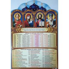 Календарь двунадесятые праздники Ex22-CP-02U