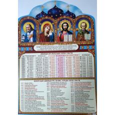 Календарь двунадесятые праздники Ex22-CP-04U