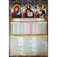 Календарь двунадесятые праздники Ex22-CPM-03U