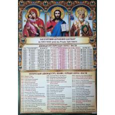 Календарь двунадесятые праздники Ex22-CPM-04U