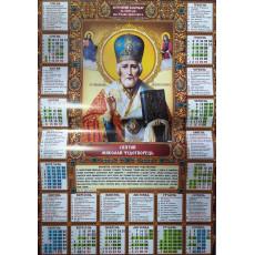 Календарь-плакат Православный на 2022 год Ex22-Pr-03U