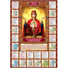 Календарь-плакат Православный (РУС) на 2022 год Ex22-Pr-06R