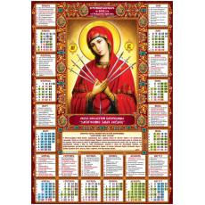 Календарь-плакат Православный (РУС) на 2022 год Ex22-Pr-09R