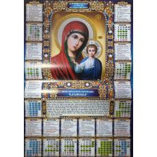 Календарь-плакат Православный на 2022 год Ex22-Pr-13U