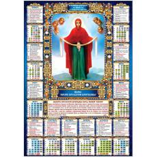 Календарь-плакат Православный (РУС) на 2022 год Ex22-Pr-14R