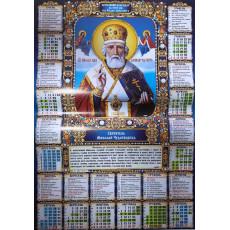 Календарь-плакат Православный на 2022 год Ex22-Pr-15U