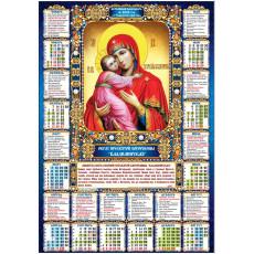 Календарь-плакат Православный (РУС) на 2022 год Ex22-Pr-20R
