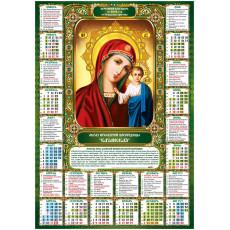 Календарь-плакат Православный (РУС) на 2022 год Ex22-Pr-22R