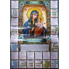 Календарь-плакат Православный на 2022 год Ex22-Pr-34U