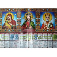 Календарь-плакат Православный на 2022 год Ex22-Pr-41U