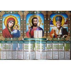 Календарь-плакат Православный на 2022 год Ex22-Pr-42U