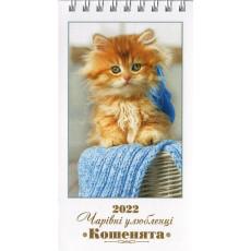 """Календарь настольный на спирали (домик) """"Кошенята"""" Ko-KD22-Dm02"""
