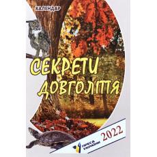 """Календарь отрывной - 2022 """"Секрети довголіття"""" Преса України py22-332-4"""