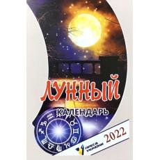 """Календарь отрывной - 2022 """"Лунный"""" Преса України py22-358-4R"""