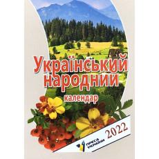 """Календарь отрывной - 2022 """"Український народний"""" Преса України py22-402-4"""