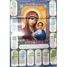 """Календарь-плакат """"Молитва до пресвятої Богородиці"""" (УКР) на 2022 год AK22-Pr-01y"""