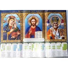 "Календарь-плакат ""Триптих"" (УКР) на 2022 год AK22-Pr-10y"