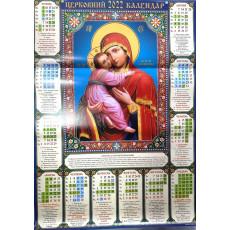 "Календарь-плакат ""Образ Пресвятої богородиці Володимирської"" (УКР) на 2022 год AK22-Pr-02y"