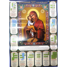 "Календарь-плакат ""Образ Пресвятої богородиці Почаївської"" (УКР) на 2022 год AK22-Pr-05y"