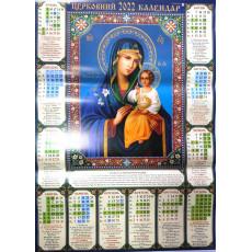 """Календарь-плакат """"Образ Пресвятої богородиці """"Неувядаемый Цвет"""" (УКР) на 2022 год AK22-Pr-06y"""