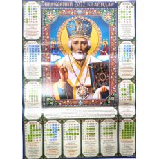 "Календарь-плакат ""Святий Миколай Чудотворець"" (УКР) на 2022 год AK22-Pr-08y"