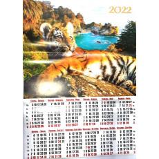 Календарь-плакат символ года (УКР) на 2022 год AK22-Sg-04y