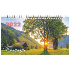 """Календарь настольный на спирали (домик) 2022 """"Природа"""" AK-KD22-D05"""