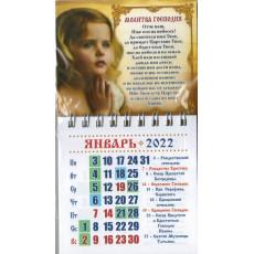 Календарь на магните на 2022 AK22m-Prm-06