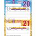 """Календарь деловой на 2022 год. Издательство """"Марко"""" Mr-kd22-01"""
