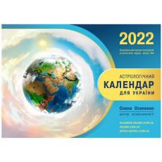 Календарь Астрологический для Украины Осипенко 2022 Osipenko2022