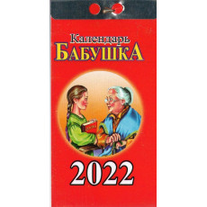 """Календарь отрывной - 2022 """"БАБУШКА"""" ukr-008-0"""