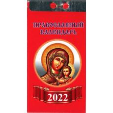 """Календарь отрывной - 2022 """"Православный календарь """" ukr-009-7"""