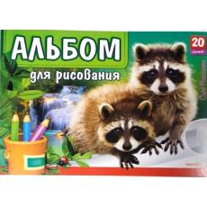 "Альбом для рисования на 20 л. на скобе ""Еноты"" BO-20-04"
