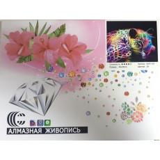 Алмазная живопись ( Алмазная мозаика ) 30х40 см. Цветов 20. Картонная коробка с ручкой. Ki-71107