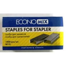 Скобы для степлера №10 EconoMix-STAP-10
