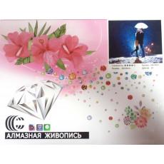 Алмазная живопись ( Алмазная мозаика ) 30х40 см. Цветов 25. Картонная коробка с ручкой. Ki-70007